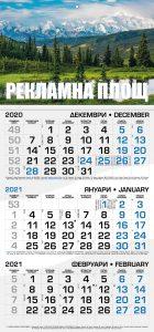 raboten-kalendar-1d-cherno-sin-2021-min