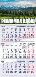 raboten-kalendar-1d-sin-cherven-2021-min