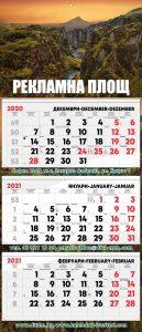 raboten-kalendar-3d-maxi-cp-cherno-cherven-2021-min