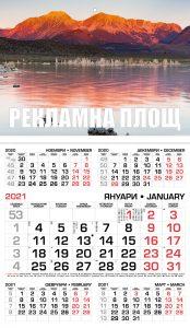 raboten-kalendar-5d-cherno-cherven-2021-min