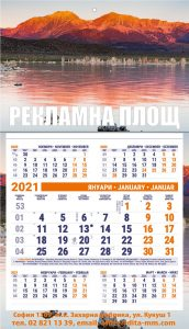 raboten-kalendar-5d-cp-sin-oranj-2021-min