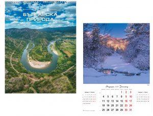 Bgpriroda_Catalog2021-BG-7